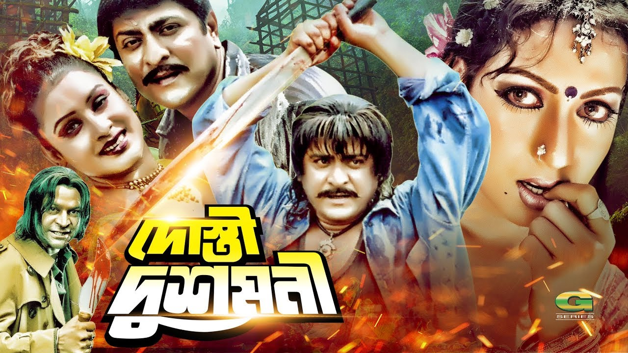 Download Bangla HD Movie 2019 | Dosti Dushmoni | ft Amit Hasan , Neha , Asif Iqbal, Riya , Siba Sanu