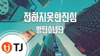 [TJ노래방] 전하지못한진심 - 방탄소년단(BTS) / TJ Karaoke