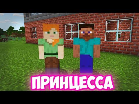 Minecraft клип Принцесса (Бабек Мамедрзаев)   Майнкрафт пародия