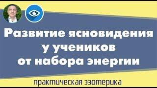 Евгений Грин - Развитие ясновидения у учеников от набора энергии!