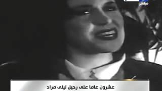 اخر النهار - محمود سعد | بالفيديو عشرون عاما علي رحيل ليلي مراد !!