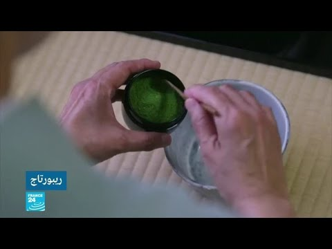الشاي الياباني بين الطلب الداخلي والأسواق العالمية  - نشر قبل 22 دقيقة
