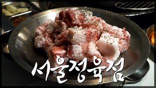마곡 맛집 서울정육점 / 습식숙성 삼겹살, 모듬 한 근