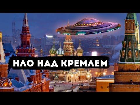 НЛО над Кремлем: