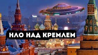 НЛО над Кремлем: Мы узнали что Произошло на самом Деле с Помощью Гипноза!