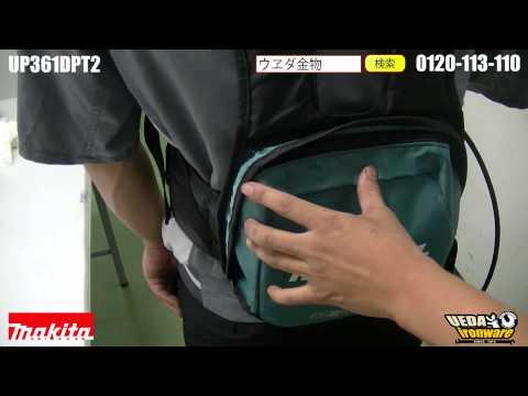 マキタ UP361DPT2 充電式剪定ハサミ【ウエダ金物】
