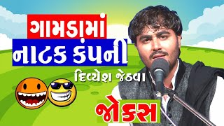 desi jokes comedy comedy show in gujarati divyesh jethva