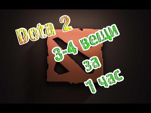 видео: dota 2.Получить 3-4 вещи за 1 час!