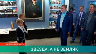 Космонавт Владимир Ковалёнок приехал на малую родину