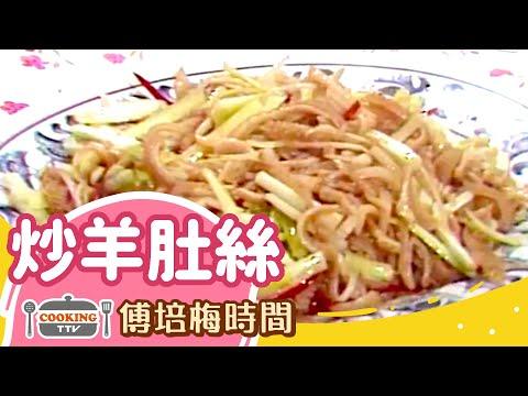 傅培梅時間-炒羊肚絲