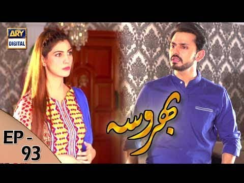 Bharosa - Episode 93 - 19th September  2017 - ARY Digital Drama