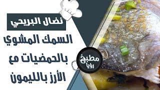 السمك المشوي بالحمضيات مع الأرز بالليمون - نضال البريحي