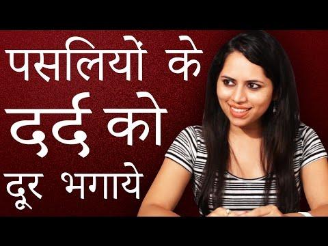 पसलियों के दर्द को जड़ से ख़तम करने के घरेलु उपाय │ Rib Pain Relief │Imam Dasta│Home Remedies In Hindi