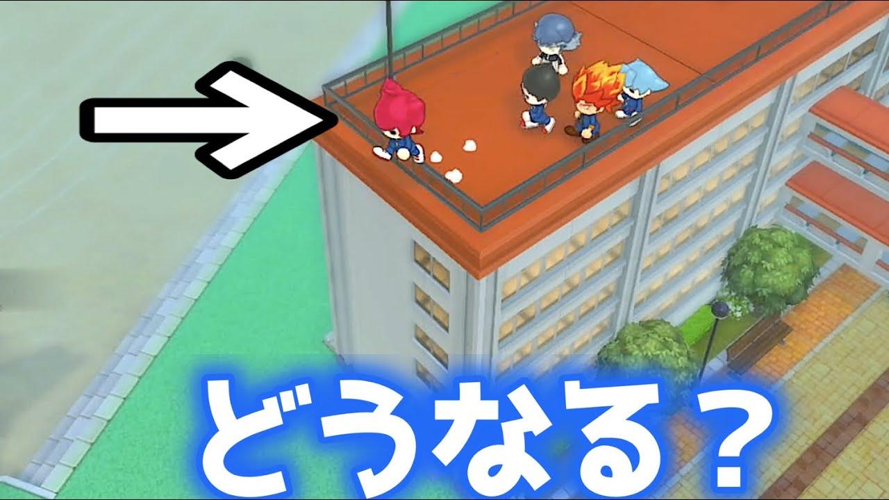 学校の屋上からジャンプしたらどうなる?「妖怪学園Y~ワイワイ学園生活~」    Yo-kai Watch