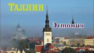 Таллин - город, столица Эстонии.(, 2015-04-03T09:29:18.000Z)