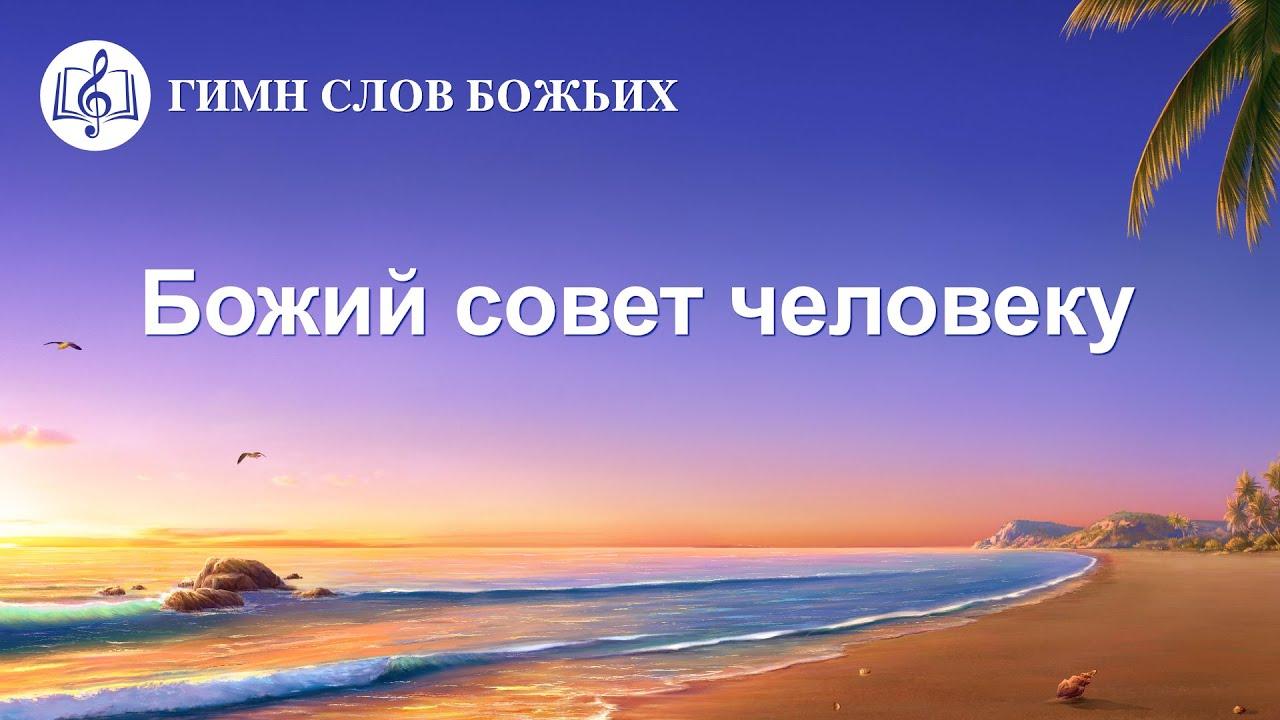Христианская Музыка «Божий совет человеку» (Текст песни)
