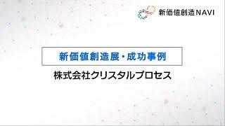 新価値創造展・成功事例 「株式会社クリスタルプロセス」