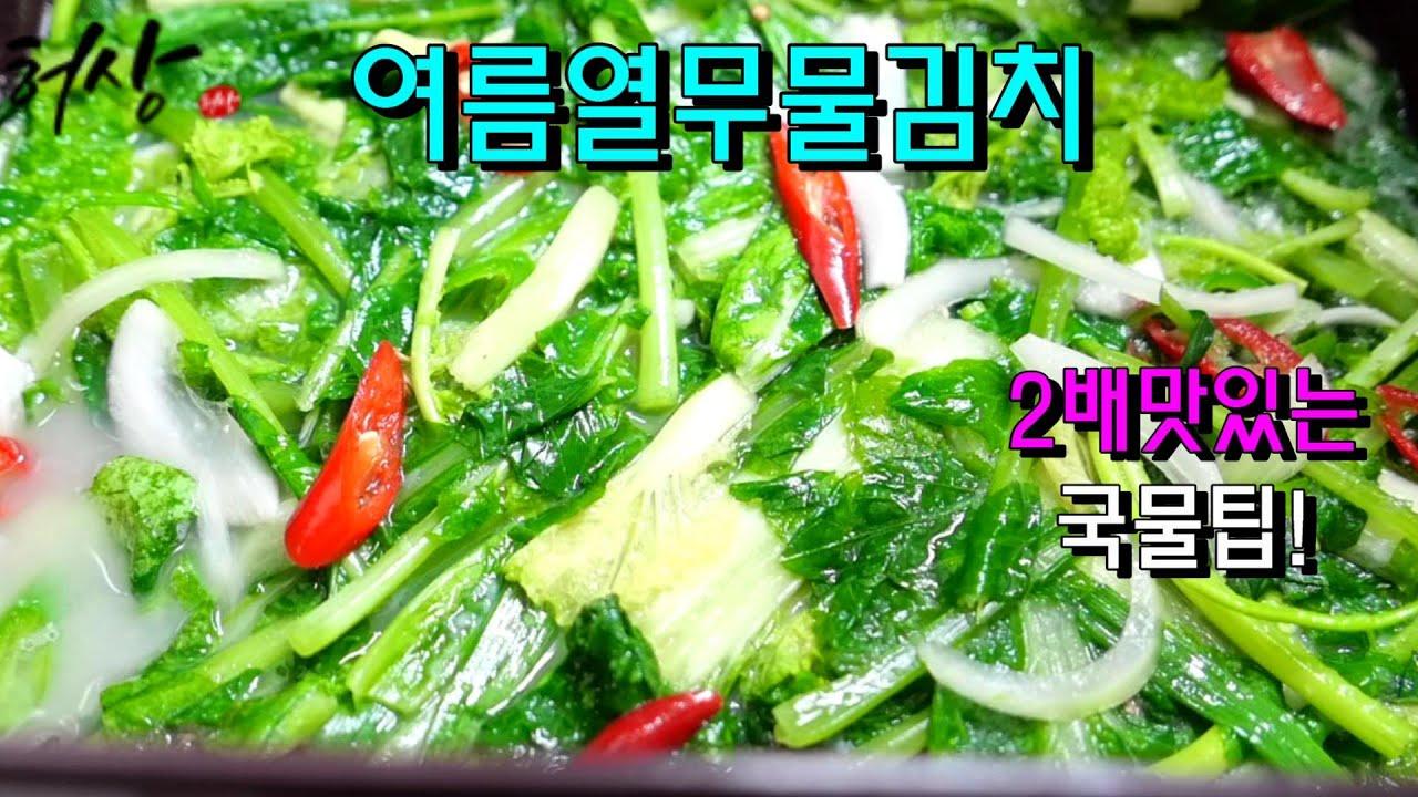 열무물김치 만드는법 국물 팁 얼갈이열무물김치 장마김치 레시피!(radish kimchi)