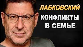 МИХАИЛ ЛАБКОВСКИЙ - КОНФЛИКТЫ В СЕМЬЕ