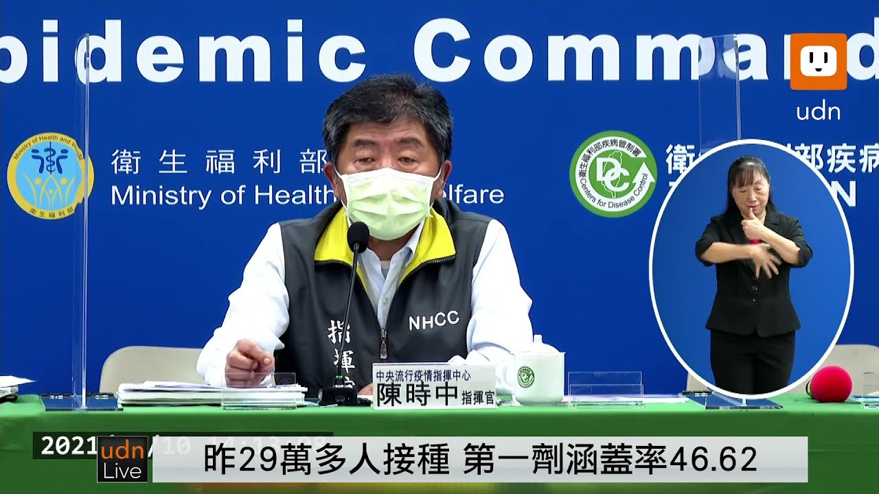 Download 0910中央疫情指揮中心記者會
