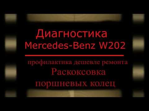 Диагностика MERCEDES W202 . Троение .Масложор.