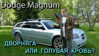 Обзор на мой Dodge Magnum 2005 года