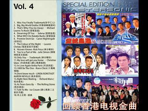 Hong Kong TVB Dramas English Songs 香港TVB电视剧英文插曲