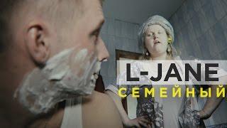 L-Jane - Семейный (премьера клипа, 2016)