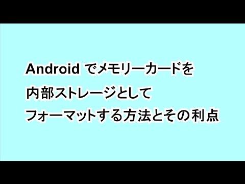 Android でメモリーカードを内部ストレージとしてフォーマットする方法と利点