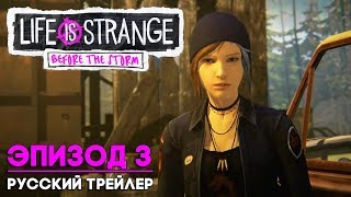 Life is Strange Before the Storm Episode 3 ► Русский Трейлер