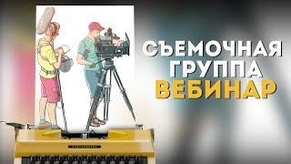 Съемочная группа: кто есть кто в кино? Кинопрофессии / Бесплатный вебинар