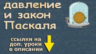 физика ДАВЛЕНИЕ В ЖИДКОСТИ И ГАЗЕ закон Паскаля 7 класс
