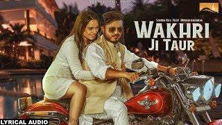 Wakhri Ji Taur (Lyrical Audio) Sohna Raj | Punjabi Lyrical Audio 2017 | White Hill Music