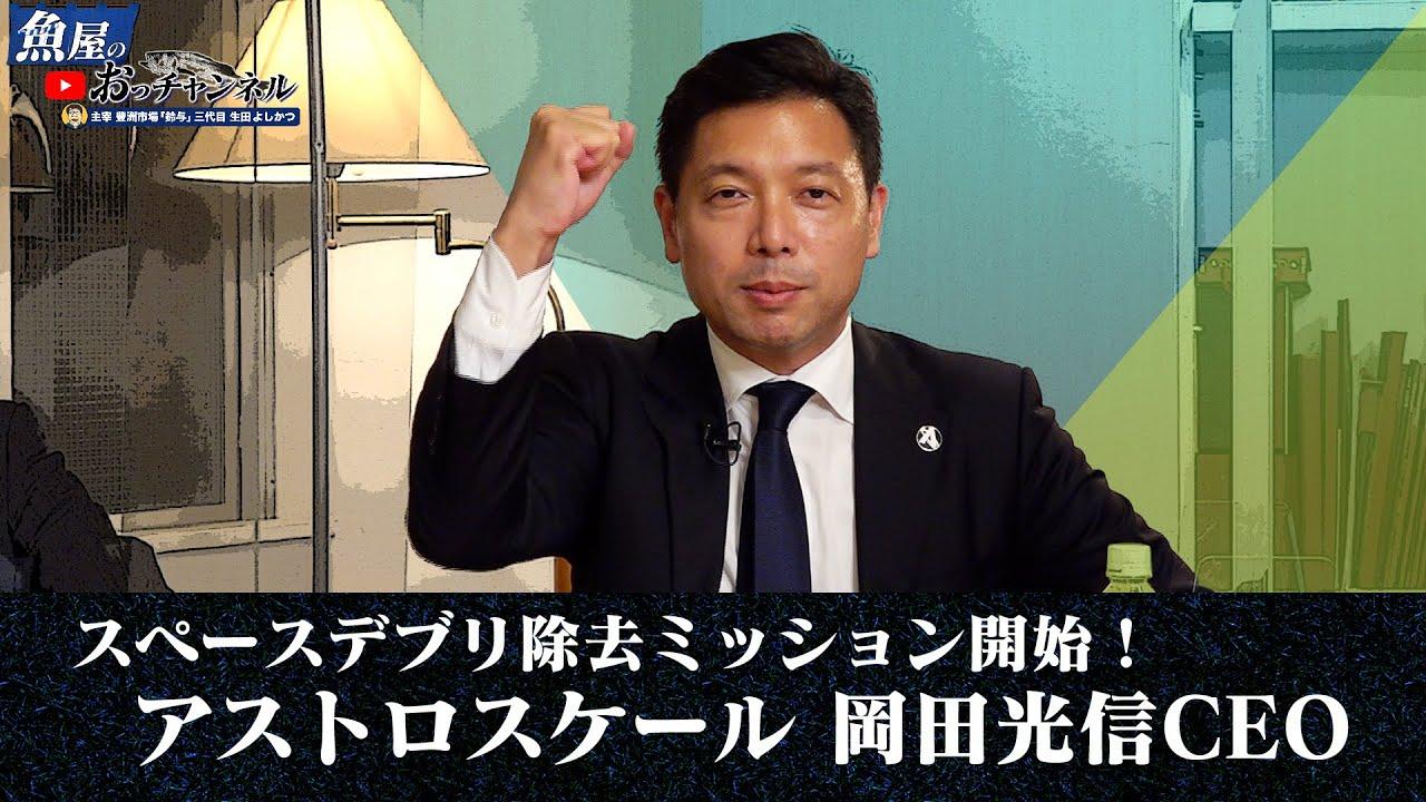 日本にしかできない宇宙事業!アストロスケール岡田光信CEOの考える日本の未来
