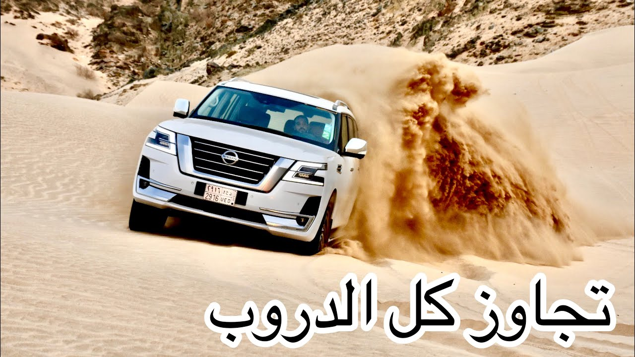 #نيسان_باترول_بلاتينيوم_٢٠٢٠ جبار بكل المقاييس #Nissan_Patrol_platinum_2020 extreme test drive