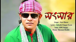 Shoongshar Kazi Shuvo Mp3 Song Download
