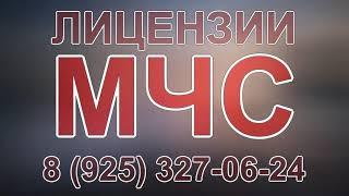 лицензия мчс татарстана(, 2017-12-04T17:18:41.000Z)