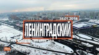 видео ЖК Ленинградский в Химках - официальный сайт ????,  цены от застройщика, квартиры в новостройке