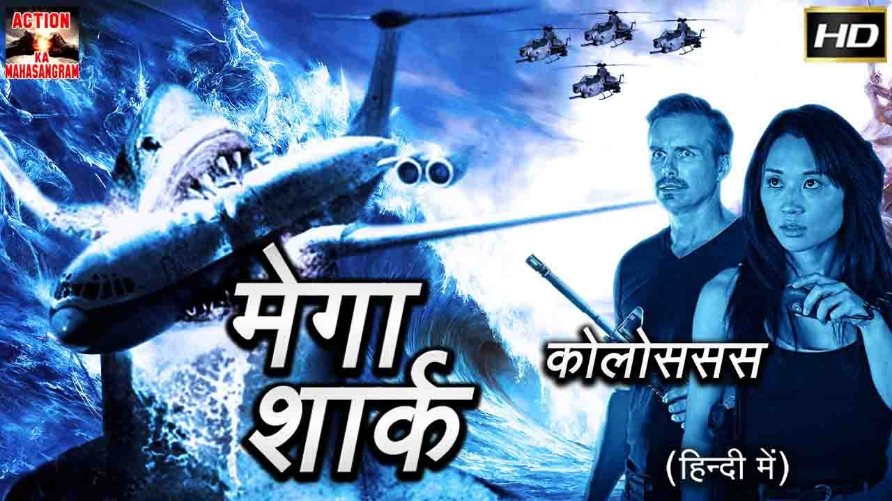 Download मेगा शार्क vs कोलोसस - Mega Shark Vs Kolossus ( Hindi ) - Dubbed Hindi Movies 2021Full Movie HD