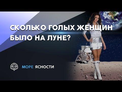 Сколько голых женщин было на Луне? | Капля Ясности