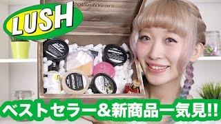 【LUSH】ベストセラー&新商品を一気見♡!! #20LushYears #LUSH原宿表参道 LUSH Haul thumbnail