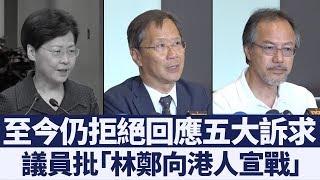 林鄭仍拒絕回應五大訴求 議員批向港人宣戰|新唐人亞太電視|20190822