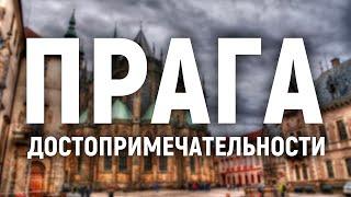 Смотреть видео Прага достопримечатльности онлайн