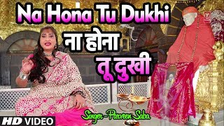ना होना तू दुःखी Na Hona Tu Dukhi I PARVEEN SABA I New Sai Bhajan I New HD Song