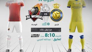 مباشر القناة الرياضية السعودية | النصر VS الوحدة (الجولة الـ14)