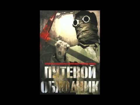 Правдивый отзыв на фильм Путевой обходчик (2007)