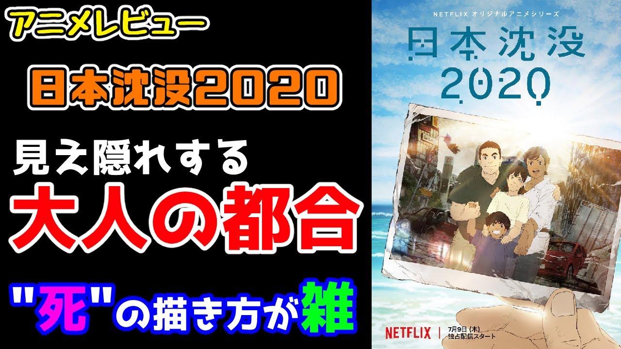 【アニメレビュー】命の取り扱いが下手くそすぎる『日本沈没2020』【いのちをだいじに】