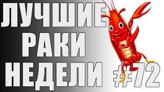 ЛРН выпуск №72. ДЕРЕВО УБИЙЦА [Лучшие Раки Недели]