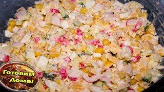 Вкуснейший салат из крабовых палочек и огурцами
