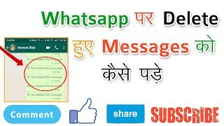 How To Read Anyone's Deleted Messages on Whatsapp | Full Tech Tips In Hindi |